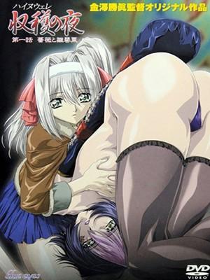 Hainuwele Shuukaku no Yoru