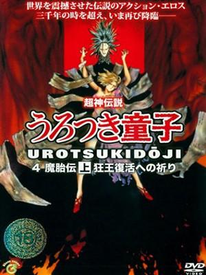 Shin Choujin Densetsu Urotsukidouji Mataiden