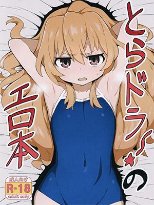 Toradora! No Erohon (Toradora)【Doujinshi】|Español-Mega-Mediafire