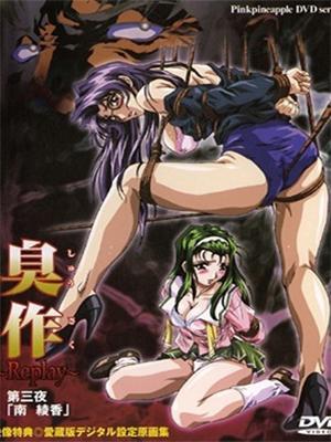 Shuusaku: Replay (04/04) Sin Censura por Mega-Mediafire HDL Sub Español