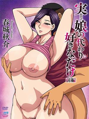 Ano Ko no Kawari ni Suki na Dake (02/02) por Mega-Mediafire HDL Sub Español