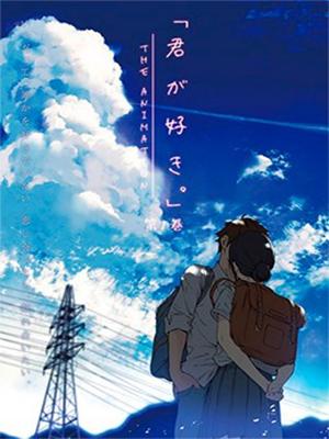 Kimi ga Suki. The Animation (02/02) por Mega-Mediafire HDL Sub Español